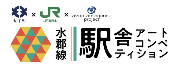 『大子町×JR×Avex水郡線駅舎アートコンペティション』の画像