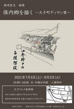 『根崎良文 個展 保内郷を描く ~大子町デッサン展~チラシ』の画像