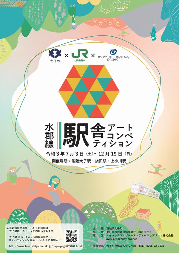 『大子町×JR×Avex水郡線駅舎アートコンペティションポスター』の画像