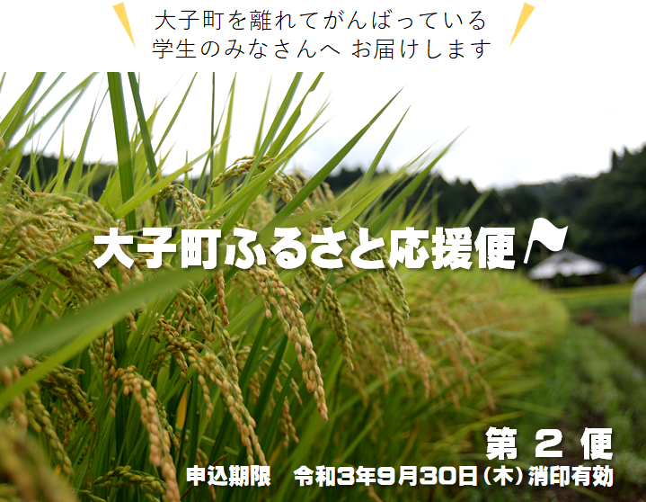 応援便(2)