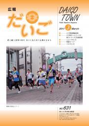 広報3月号表紙