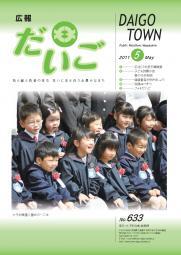 大子幼稚園入園式のひとこま