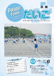 広報だいご №658(平成25年6月号)表紙