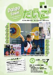 広報だいご№659(平成25年7月号)表紙