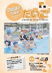 広報だいご№660(平成25年8月号)表紙
