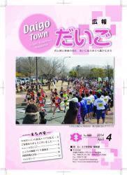 広報だいごNo.668(平成26年4月号)