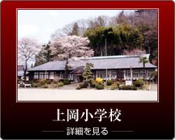 上岡小学校