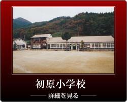 初原小学校